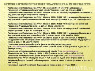 """Постановление Правительства РФ от 30 сентября 2004г. N506 """"Об у"""
