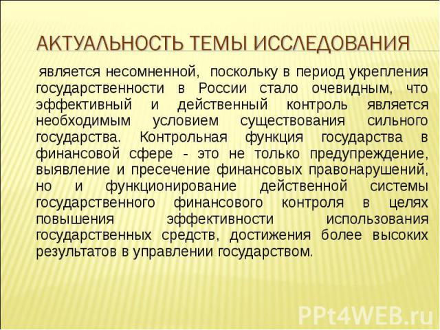 является несомненной, поскольку в период укрепления государственности в России стало очевидным, что эффективный и действенный контроль является необходимым условием существования сильного государства. Контрольная функция государства в финансовой сфе…