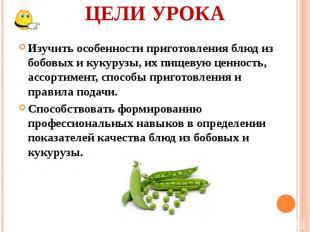 Изучить особенности приготовления блюд из бобовых и кукурузы, их пищевую ценност