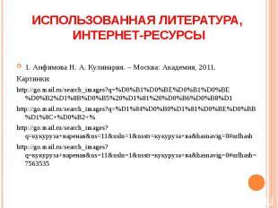 1. Анфимова Н. А. Кулинария. – Москва: Академия, 2011. Картинки: http://go.mail.