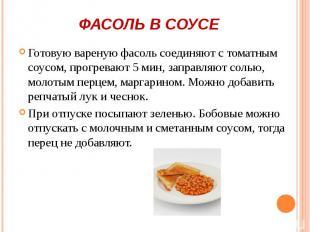 Готовую вареную фасоль соединяют с томатным соусом, прогревают 5 мин, заправляют
