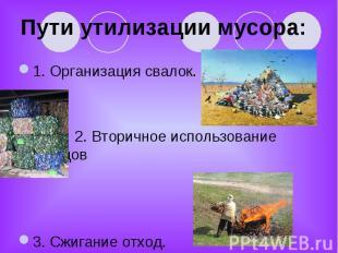 1. Организация свалок. 1. Организация свалок. 2. Вторичное использование отходов
