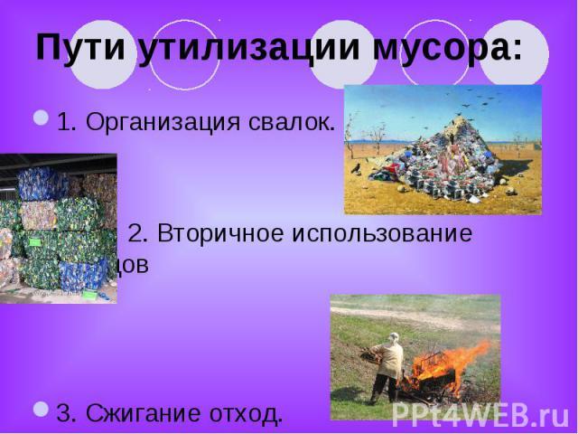 1. Организация свалок. 1. Организация свалок. 2. Вторичное использование отходов 3. Сжигание отход.