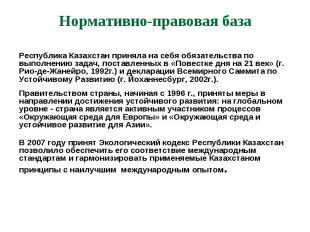Республика Казахстан приняла на себя обязательства по выполнению задач, поставле