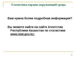 Вам нужна более подробная информация? Вы можете найти на сайте Агентства Республ