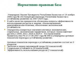 Утверждена Указом Президента Республики Казахстан от 14 ноября 2006 года № 216 К