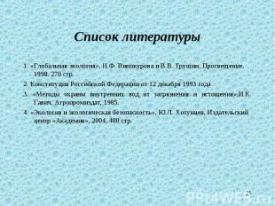 1. «Глобальная экология», Н.Ф. Винокурова и В.В. Трушин, Просвещение, 1998, 270
