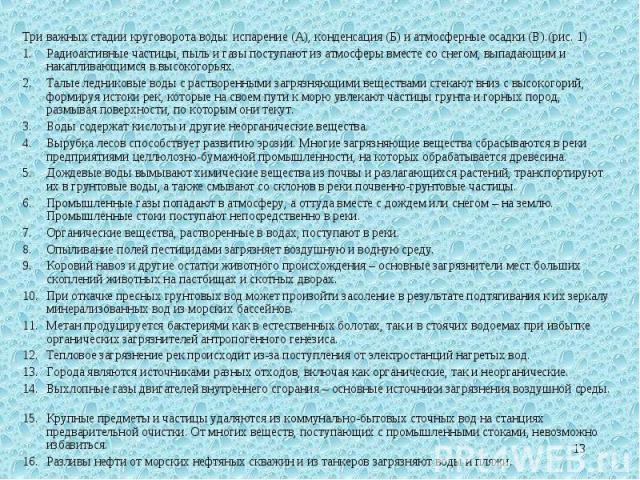 Три важных стадии круговорота воды: испарение (А), конденсация (Б) и атмосферные осадки (В).(рис. 1) Три важных стадии круговорота воды: испарение (А), конденсация (Б) и атмосферные осадки (В).(рис. 1) Радиоактивные частицы, пыль и газы поступают из…