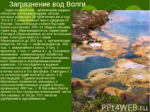 Одна из проблем - загрязнение водных объектов сточными водами, объем которых пре