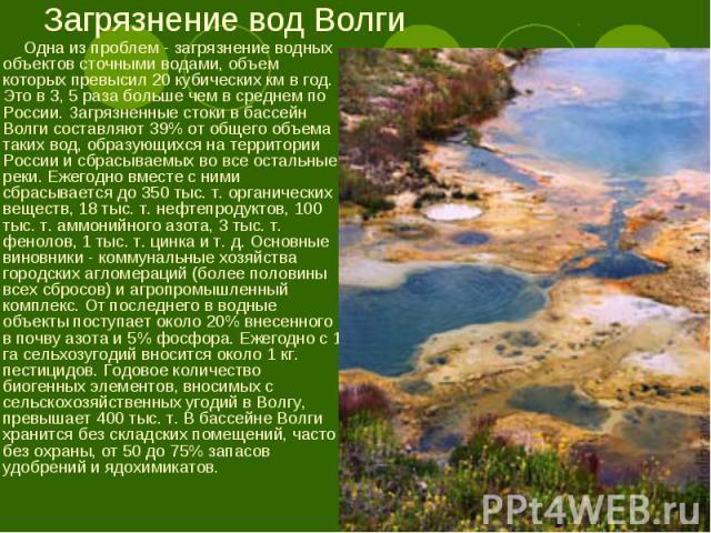 Одна из проблем - загрязнение водных объектов сточными водами, объем которых превысил 20 кубических км в год. Это в 3, 5 раза больше чем в среднем по России. Загрязненные стоки в бассейн Волги составляют 39% от общего объема таких вод, образующихся …