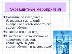 Развитие безотходных и безводных технологий, внедрение систем оборотного водосна