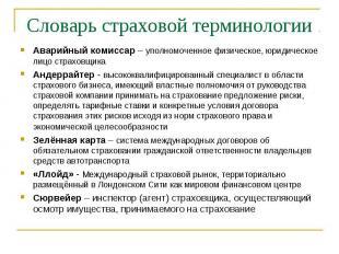 Словарь страховой терминологии Аварийный комиссар – уполномоченное физическое, ю