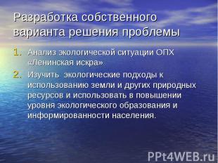 Анализ экологической ситуации ОПХ «Ленинская искра» Анализ экологической ситуаци