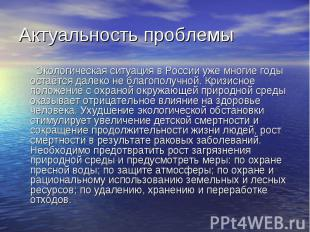 Экологическая ситуация в России уже многие годы остаётся далеко не благополучной