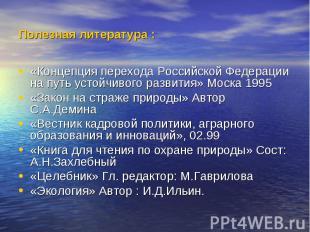 «Концепция перехода Российской Федерации на путь устойчивого развития» Моска 199