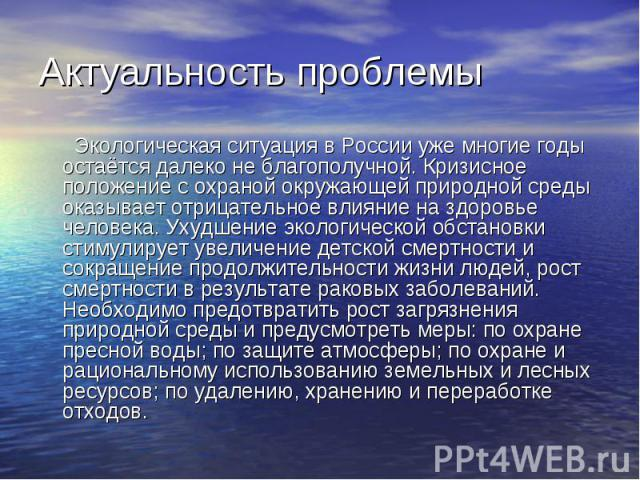 Экологическая ситуация в России уже многие годы остаётся далеко не благополучной. Кризисное положение с охраной окружающей природной среды оказывает отрицательное влияние на здоровье человека. Ухудшение экологической обстановки стимулирует увеличени…