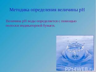 Величина рН воды определяется с помощью полоски индикаторной бумаги. Величина рН