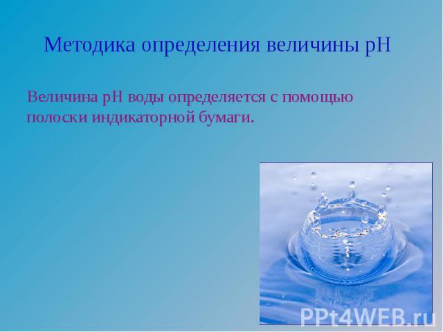 Величина рН воды определяется с помощью полоски индикаторной бумаги. Величина рН воды определяется с помощью полоски индикаторной бумаги.