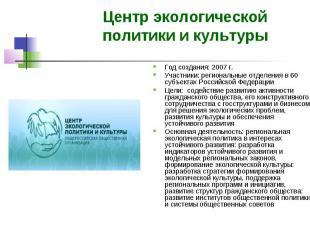 Центр экологической политики и культуры Год создания: 2007 г.