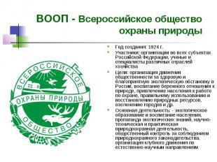 ВООП - Всероссийское общество охраны природы Год создания: 1924 г. Участники: ор