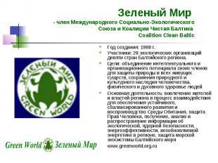 Зеленый Мир - член Международного Социально-Экологического Союза и Коалиции Чист