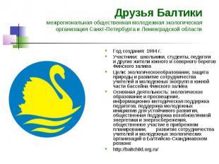 Друзья Балтики  межрегиональная общественная молодежная экологическая орга