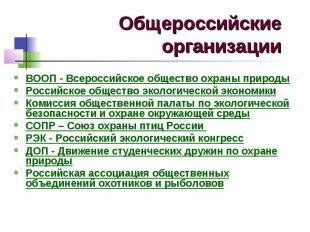 Общероссийские организации ВООП - Всероссийское общество охраны природы Российск