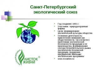 Санкт-Петербургский экологический союз Год создания: 1991 г. Участники: природоо