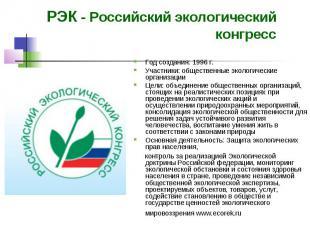 РЭК - Российский экологический конгресс Год создания: 1996 г. Участники: обществ