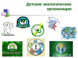 Детские экологические организации
