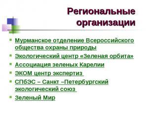 Региональные организации Мурманское отделение Всероссийского общества охраны при
