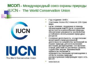 МСОП – Международный союз охраны природы IUCN – The World Conservation Union Год