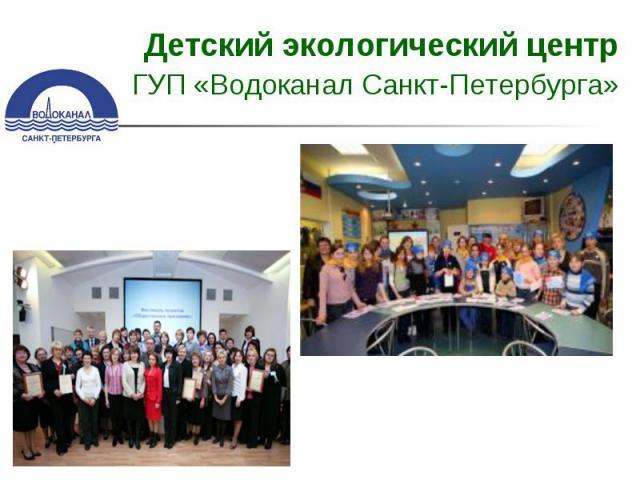 Детский экологический центр ГУП «Водоканал Санкт-Петербурга»