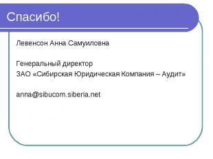 Левенсон Анна Самуиловна Левенсон Анна Самуиловна Генеральный директор ЗАО «Сиби