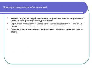 закупки: получение - одобрение оплат -сохранность активов - отражение в учете- с