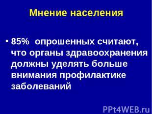 Мнение населения Мнение населения 85% опрошенных считают, что органы здравоохран