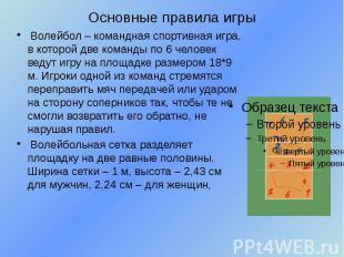 Основные правила игры Волейбол – командная спортивная игра, в которой две команд