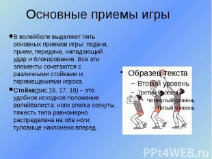 Основные приемы игры В волейболе выделяют пять основных приемов игры: подача, пр