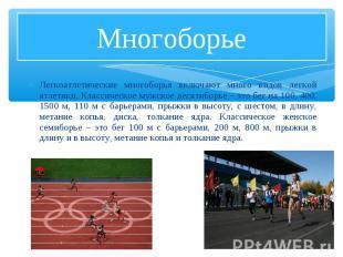 Легкоатлетические многоборья включают много видов легкой атлетики. Классическое