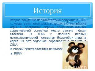 Второе рождение легкая атлетика получила в 1859 г., когда греки попытались возро