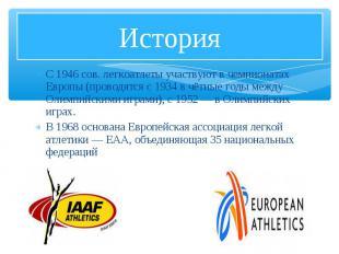 С 1946 сов. легкоатлеты участвуют в чемпионатах Европы (проводятся с 1934 в чётн