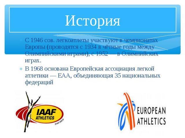 С 1946 сов. легкоатлеты участвуют в чемпионатах Европы (проводятся с 1934 в чётные годы между Олимпийскими играми), с 1952 — в Олимпийских играх. С 1946 сов. легкоатлеты участвуют в чемпионатах Европы (проводятся с 1934 в чётные годы между Олимпийск…