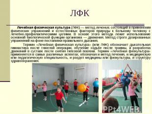 Лечебная физическая культура (ЛФК) — метод лечения, состоящий в применении физич