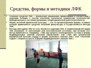Основное средство ЛФК — физические упражнения, применяемые в соответствии с зада