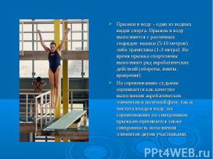 Прыжки в воду - один из водных видов спорта. Прыжок в воду выполняется с различн