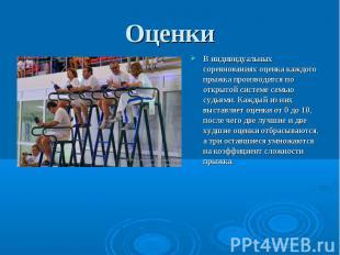 В индивидуальных соревнованиях оценка каждого прыжка производится по открытой си