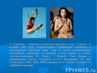 Го Цзинцзин - знаменитая китайская прыгунья в воду. Родилась 15 октября 1981 год