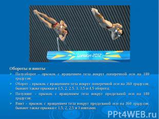 Обороты и винты Обороты и винты Полуоборот - прыжок с вращением тела вокруг попе