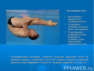 Положение тела Положение тела Прогнувшись - прямые ноги соединены вместе; Согнув
