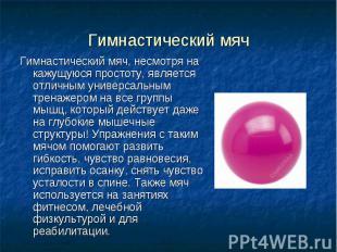 Гимнастический мяч Гимнастический мяч, несмотря на кажущуюся простоту, является